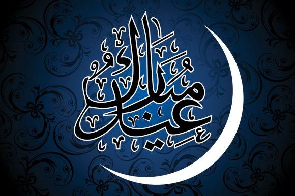 پیام تبریکیۀ عید سعید فطر